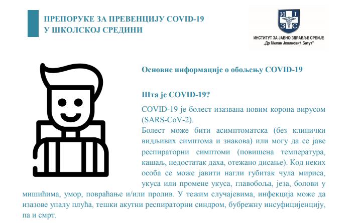 Препоруке Кризног штаба и мере превенције и заштите у школама према инструкцијама Института Батут